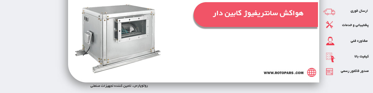 هواکش سانتریفیوژ کابین دار ، فن سانتریفیوژ کابین دار ، قیمت ، فروش ، خرید ، تولید کننده ، کابینت دار
