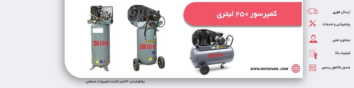 250 liter air compressor ، کمپرسور باد 250 لیتری تکفاز ، پمپ باد 250 لیتری ایستاده ، خوابیده ، هوا ، پیستونی ، ایتالیای ، چینی ، اروپایی ، قیمت ، کاتالوگ