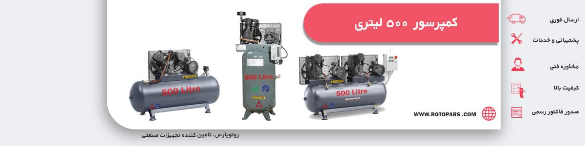 قیمت کمپرسور باد 500 لیتری ، کمپرسور باد 500 لیتری دست دوم ، کمپرسور مفیدی 500 لیتری ، قیمت پمپ باد 500 لیتری