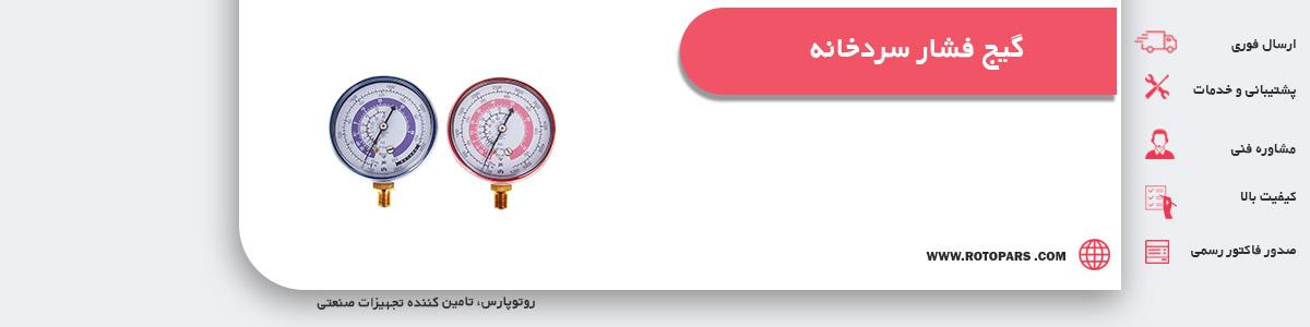 گیج فشار سردخانه چیست ؟