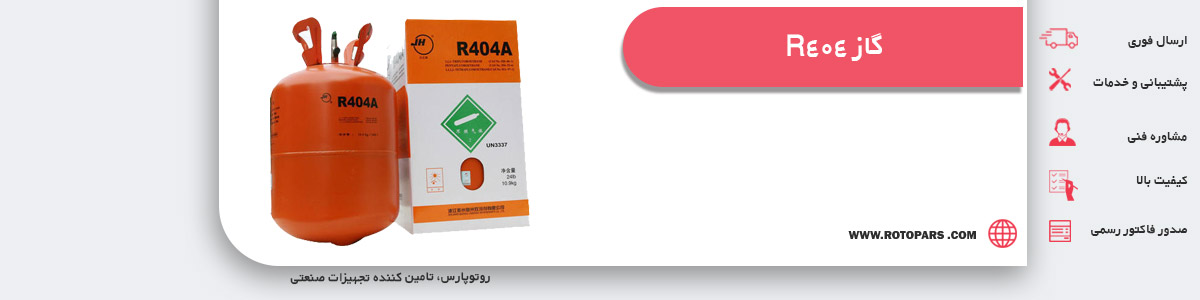 فروش گاز R404