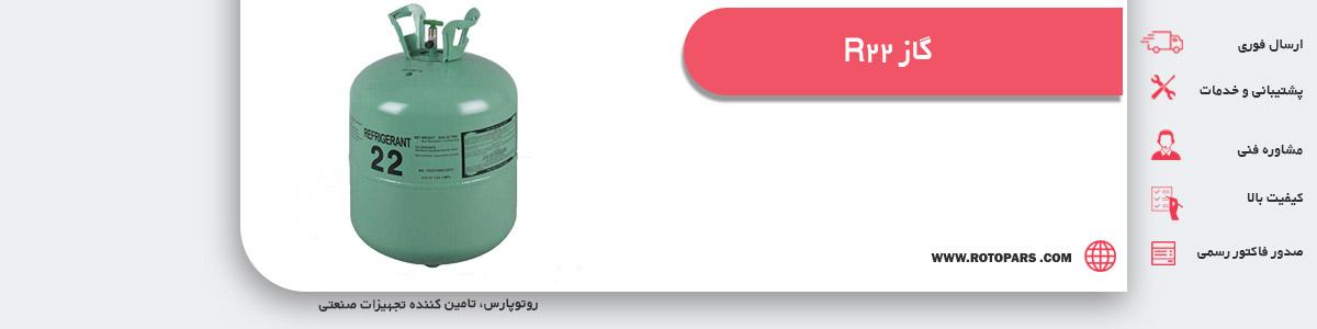 فروش گاز R22
