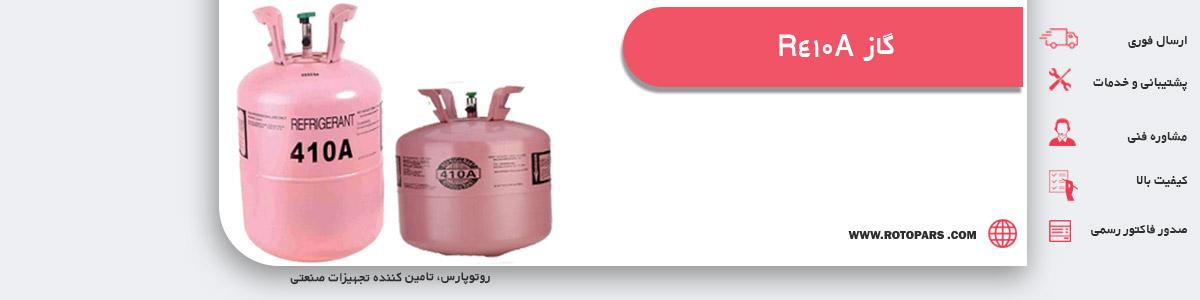 فروش گاز R410A