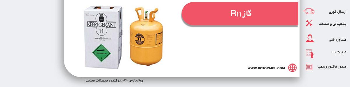قیمت گاز R11