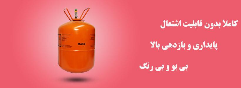 کاربرد گاز R404