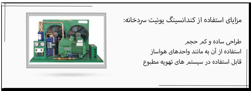 مزایای استفاده از کندانسینگ یونیت سردخانه