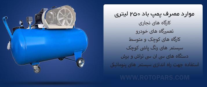 موارد مصرف پمپ باد 250 لیتری