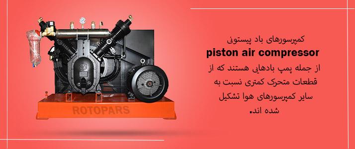 درباره ی piston air compressor